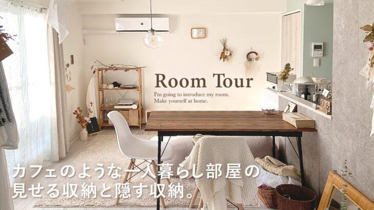 【ルームツアー】雑貨屋カフェのような一人暮らし部屋|見せる&隠す収納アイデア|1LDK|ナチュラルインテリア| Japanese  room tour