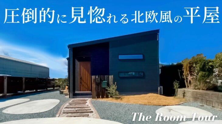 【ルームツアー】回遊動線間取りのある31坪の平屋。北欧風のお洒落な新築一戸建て注文住宅