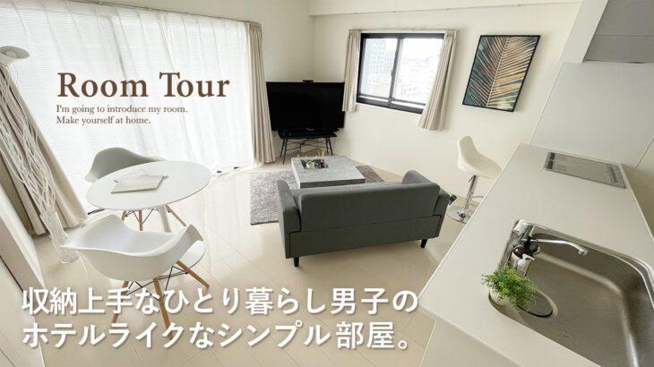 【ルームツアー】収納上手な一人暮らし男子のホテルライクなシンプルモダン部屋|キッチン&洗面所のスッキリ収納|白とグレーのインテリア| Japanese  room tour