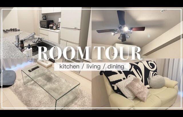 【新居紹介】旦那さんと住んでるお家をルームツアー🏠|リビング.キッチン編|都内暮らし|ROOM TOUR|