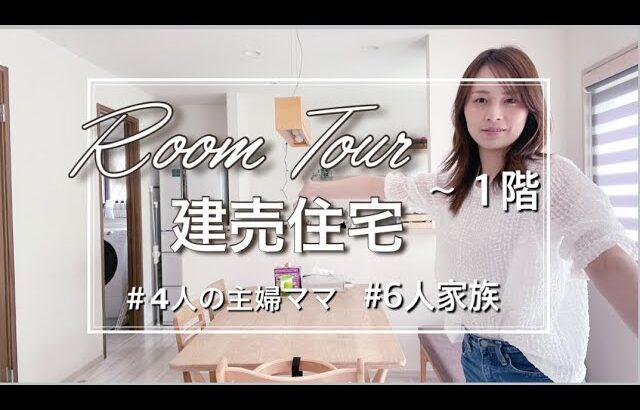 【Room Tour】1階ルームツアー/6人家族/4人の主婦ママ